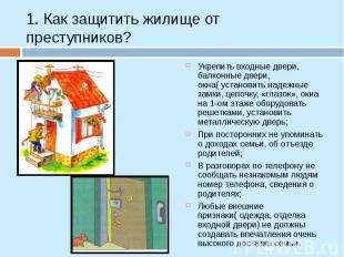 Укрепить входные двери, балконные двери, окна( установить надежные замки, цепочк
