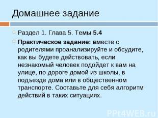 Раздел 1. Глава 5. Темы 5.4 Раздел 1. Глава 5. Темы 5.4 Практическое задание: вм