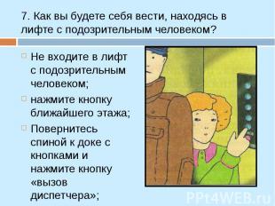 Не входите в лифт с подозрительным человеком; Не входите в лифт с подозрительным