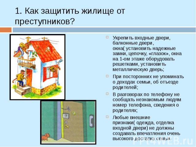 Укрепить входные двери, балконные двери, окна( установить надежные замки, цепочку, «глазок», окна на 1-ом этаже оборудовать решетками, установить металлическую дверь; Укрепить входные двери, балконные двери, окна( установить надежные замки, цепочку,…