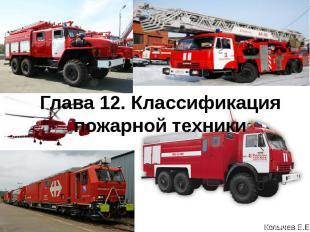 Глава 12. Классификация пожарной техники