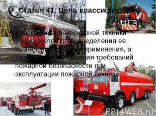 Статья 41. Цель классификации Классификация пожарной техники используется для оп