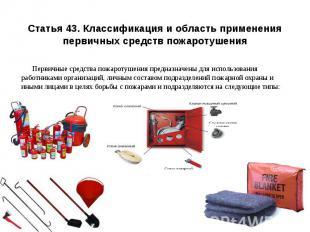 Статья 43. Классификация и область применения первичных средств пожаротушения Пе