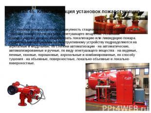 Статья 45. Классификация установок пожаротушения Установки пожаротушения - совок