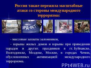 Россия также пережила масштабные атаки со стороны международного терроризма: - м