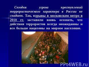 Сегодня угроза преступлений террористического характера в России не спадает. Так