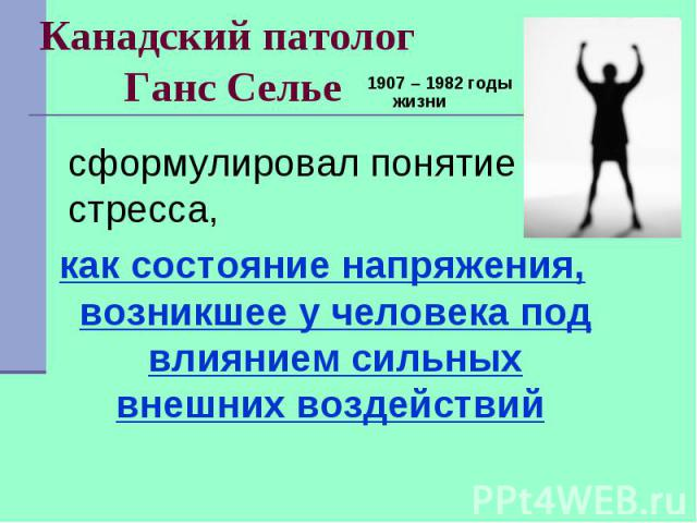 1907 – 1982 годы жизни 1907 – 1982 годы жизни