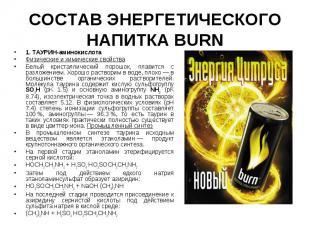 СОСТАВ ЭНЕРГЕТИЧЕСКОГО НАПИТКА BURN 1. ТАУРИН-аминокислота Физические и химическ