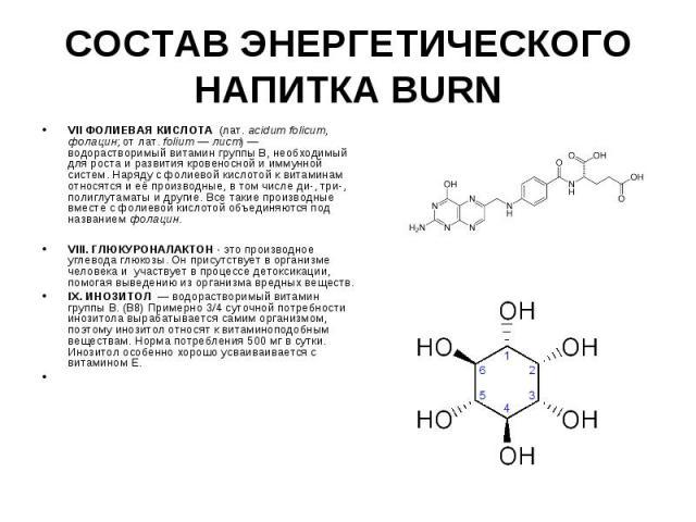 СОСТАВ ЭНЕРГЕТИЧЕСКОГО НАПИТКА BURN VII ФОЛИЕВАЯ КИСЛОТА (лат.acidum folicum, фолацин; от лат.folium— лист)— водорастворимый витамин группы B, необходимый для роста и развития кровеносной и иммунной систем. Наряду с фолиевой …