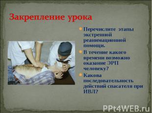 Перечислите этапы экстренной реанимационной помощи. Перечислите этапы экстренной