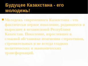 Будущее Казахстана - его молодежь! Молодежь современного Казахстана - это фактич