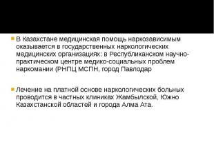 В Казахстане медицинская помощь наркозависимым оказывается в государственных нар