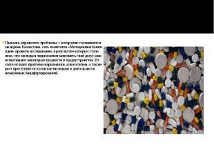 Пытаясь определить проблемы, с которыми сталкивается молодежь Казахстана, сеть к