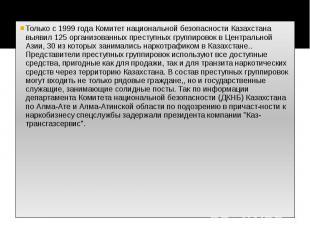 Только с 1999 года Комитет национальной безопасности Казахстана выявил 125 орган