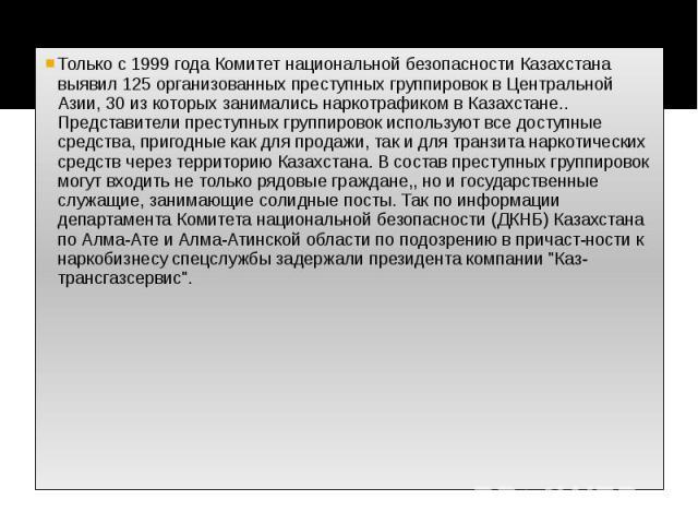Только с 1999 года Комитет национальной безопасности Казахстана выявил 125 организованных преступных группировок в Центральной Азии, 30 из которых занимались наркотрафиком в Казахстане.. Представители преступных группировок используют все доступные …