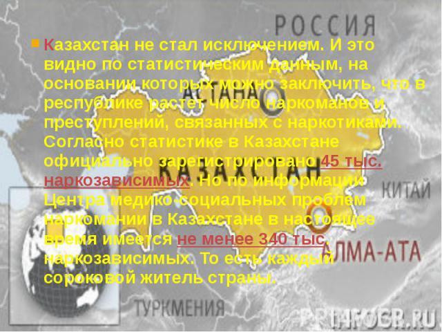 Казахстан не стал исключением. И это видно по статистическим данным, на основании которых можно заключить, что в республике растет число наркоманов и преступлений, связанных с наркотиками. Согласно статистике в Казахстане официально зарегистрировано…