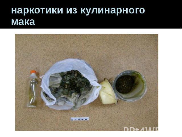 наркотики из кулинарного мака