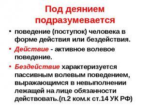 поведение (поступок) человека в форме действия или бездействия. поведение (посту
