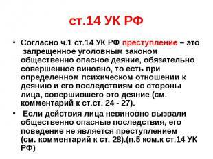 Согласно ч.1 ст.14 УК РФ преступление – это запрещенное уголовным законом общест