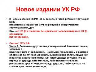 В новом издании УК РФ (от 97-го года) статей, регламентирующих меру наказания за