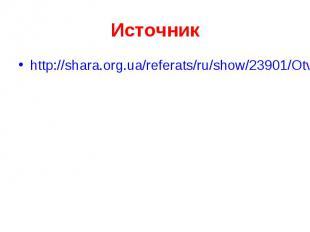 http://shara.org.ua/referats/ru/show/23901/Otvetstvennost_za_zarazhenie_VICH_i_v