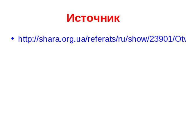 http://shara.org.ua/referats/ru/show/23901/Otvetstvennost_za_zarazhenie_VICH_i_vener/ http://shara.org.ua/referats/ru/show/23901/Otvetstvennost_za_zarazhenie_VICH_i_vener/