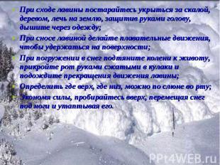 При сходе лавины постарайтесь укрыться за скалой, деревом, лечь на землю, защити