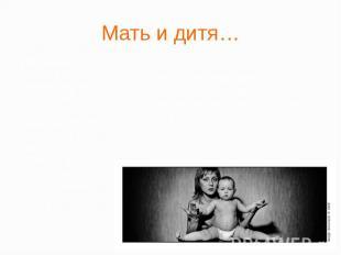 Мать и дитя… По данным Всемирной организации здравоохранения, риск передачи ВИЧ-