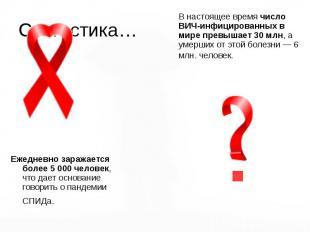 Статистика… В настоящее время число ВИЧ-инфицированных в мире превышает 30 млн,