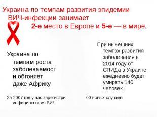 Украина по темпам развития эпидемии ВИЧ-инфекции занимает 2-е место в Европе и 5
