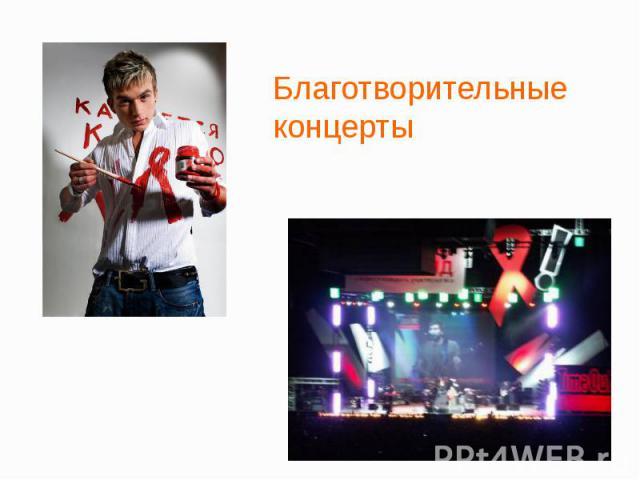Благотворительные концерты Благотворительные концерты