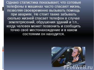 Однако статистика показывает, что сотовые телефоны в машинах часто спасают жизнь