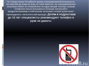 По словам ученых Российского центра электромагнитной безопасности, последствия д