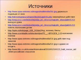 http://www.spas-extreme.ru/images/multimedia/16z.jpg держаться подальше от окон