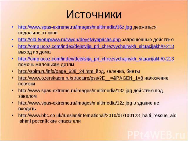 http://www.spas-extreme.ru/images/multimedia/16z.jpg держаться подальше от окон http://www.spas-extreme.ru/images/multimedia/16z.jpg держаться подальше от окон http://old.tveruprava.ru/rayon/deystviyaprichs.php запрещённые действия http://omp.ucoz.c…