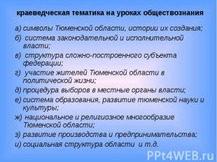 краеведческая тематика на уроках обществознания а) символы Тюменской области, ис