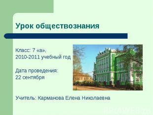 Класс: 7 «а», 2010-2011 учебный год Дата проведения: 22 сентября Учитель: Карман