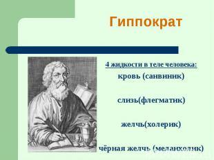 4 жидкости в теле человека: 4 жидкости в теле человека: кровь (санвиник) слизь(ф