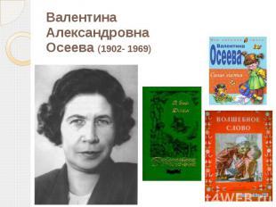 Валентина Александровна Осеева (1902- 1969)