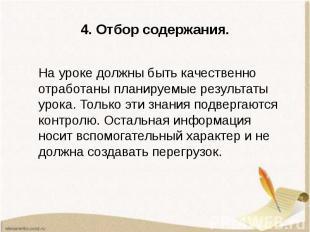 4. Отбор содержания. На уроке должны быть качественно отработаны планируемые рез
