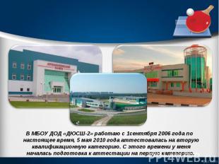 В МБОУ ДОД «ДЮСШ-2» работаю с 1сентября 2006 года по настоящее время, 5 мая 2010