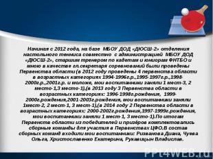 Начиная с 2012 года, на базе МБОУ ДОД «ДЮСШ-2» отделения настольного тенниса сов