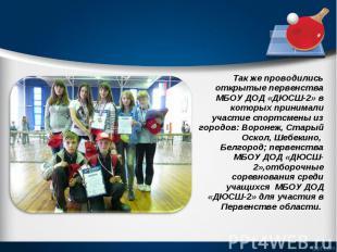Так же проводились открытые первенства МБОУ ДОД «ДЮСШ-2» в которых принимали уча