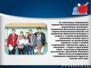 За подготовку победителей первенства Белгородской области награждалась дипломами
