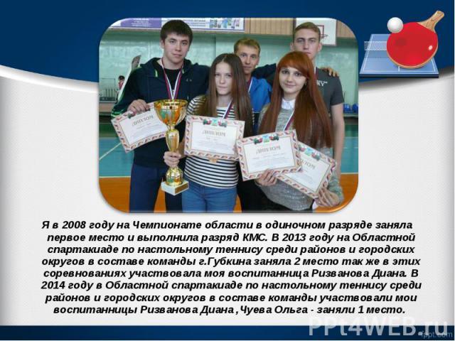 Я в 2008 году на Чемпионате области в одиночном разряде заняла первое место и выполнила разряд КМС. В 2013 году на Областной спартакиаде по настольному теннису среди районов и городских округов в составе команды г.Губкина заняла 2 место так же в эти…