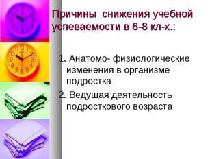 1. Анатомо- физиологические изменения в организме подростка 2. Ведущая деятельно