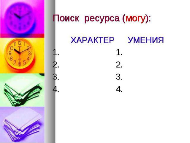 ХАРАКТЕР УМЕНИЯ ХАРАКТЕР УМЕНИЯ 1. 1. 2. 2. 3. 3. 4. 4.
