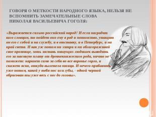 «Выражается сильно российский народ! И если наградит кого словцом, то пойдет оно