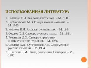 1. Голанова Е.И. Как возникают слова. – М., 1989. 1. Голанова Е.И. Как возникают