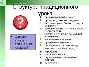 Сколько этапов должно быть на уроке? Сколько этапов должно быть на уроке?